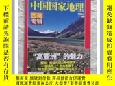二手書博民逛書店中國國家地理罕見西藏專輯 2005年9月總第539期Y11355 出版2005