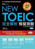 (二手書)New TOEIC新版多益模擬測驗 完全解析-試題本+詳解本+2CD