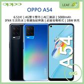 送玻保【3期0利率】OPPO A54 6.51吋 4G/128G 5000mAh IPX4生活防水 AI三鏡頭 指紋辨識器 智慧型手機