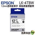 【12mm 高黏性系列】EPSON LK-4TBW C53S654411 高黏性系列透明底黑字標籤帶