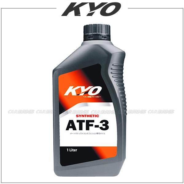 【愛車族購物網】KYO 合成級自動變速箱 ATF-3 SYNTHETIC ATF
