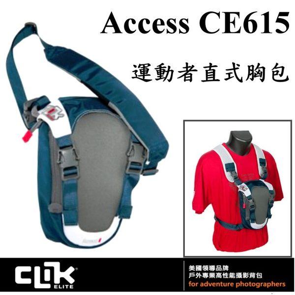 《映像數位》 CLIK ELITE美國戶外攝影品牌 -運動者直式胸包 Access CE615 *A