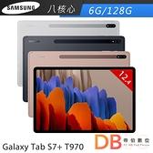 Samsung Galaxy Tab S7+ 12.4吋 Wi-Fi T970 八核 128G(六期零利率)-送保護貼+保保溫袋+雙模無線滑鼠