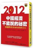 (二手書)2012中國經濟不能說的祕密:一個趨勢投資家的真實告白