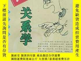 二手書博民逛書店罕見厚黑關係學(處世哲學)Y12980 宋國濤 編著 地震出版社
