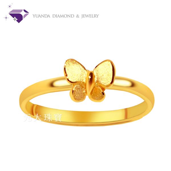【元大珠寶】『舞蝶』黃金戒指 活動戒圍-純金9999國家標準