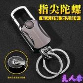 鑰匙扣 男士腰掛鑰匙扣 創意汽車鑰匙圈環女鑰匙鏈金屬掛件刻字定制禮品