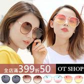 OT SHOP太陽眼鏡‧韓系復古大框圓框中性加高鼻墊墨鏡‧黑灰色/茶色/綠粉/粉黃漸層‧現貨‧U71