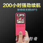 MP3 mp4播放器迷你學生用插卡隨聲聽自帶內存 BF5961【旅行者】