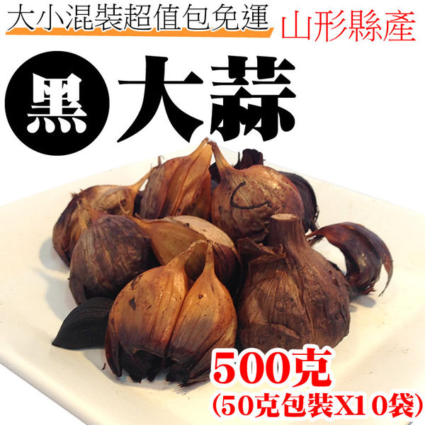 山形縣產黑大蒜 500克(50克包裝 X 10袋)