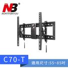 NB C70-T / 55吋~85吋可調...