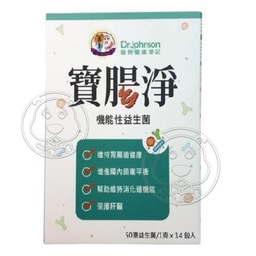 【培菓寵物48H出貨】Dr.JOHNSON 寵物健康筆記 寶腸淨14包入/盒