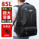 登山包背包男大容量旅行包女出差行李包防水戶外登山包運動書包男雙肩包YJT 快速出貨