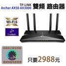 店長推薦! TP-LINKArcher AX50 AX3000 雙頻 Wi-Fi 6 路由器打造極速網路