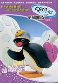 書立得-PINGU企鵝家族:特別篇(婚禮派對) DVD★動畫故事