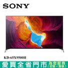 SONY 65型 4K安卓聯網液晶電視K...