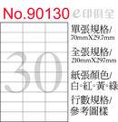 彩色電腦標籤紙 No 90130 (100張/盒)