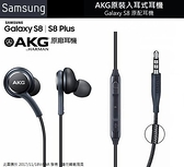 【免運】三星 S8/S8+ 原廠耳機 EO-IG955 AKG 原廠線控耳機 S9+ Note8、Note5、Note4、S7 Edge、A7 2017