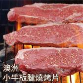 【海鮮主義】澳洲小牛板腱燒烤片(400g/包)