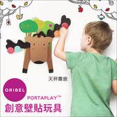 ✿蟲寶寶✿【新加坡Oribel】隨意黏貼 安全無毒 激發想像 Vertiplay 創意壁貼玩具 - 天秤麋鹿