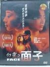 挖寶二手片-Y113-115-正版DVD-華語【白靈之面子】-白靈 喬琴 吳旭鳳(直購價)