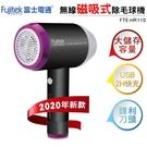 Fujitek富士電通 無線磁吸式除毛球機 FTE-HR110