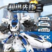 和諧號變形玩具高鐵金剛機器人小火車套裝電動帶軌道賽車兒童男孩 雙十二免運