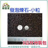 【綠藝家】發泡煉石-小粒(3公升分裝包)