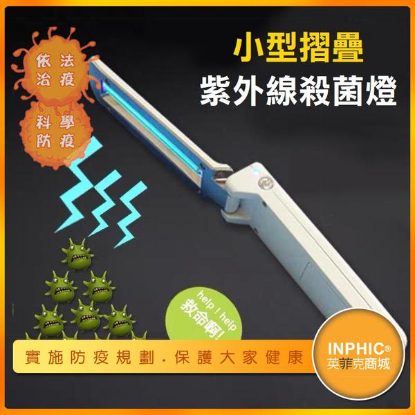 INPHIC-免運-手持紫外線消毒棒 折疊紫外線消毒燈 可攜式殺菌棒-ICCD005104A