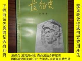 二手書博民逛書店罕見長征史5633 李安葆著 中國青年出版社 出版1986