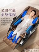 按摩椅 按摩椅家用全身新款智慧SL揉捏按摩器全自動太空豪華艙LX 博世旗艦