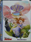 挖寶二手片-B24-075-正版DVD【小公主蘇菲亞-艾薇公主的魔咒/迪士尼】-卡通動畫-國英語發音
