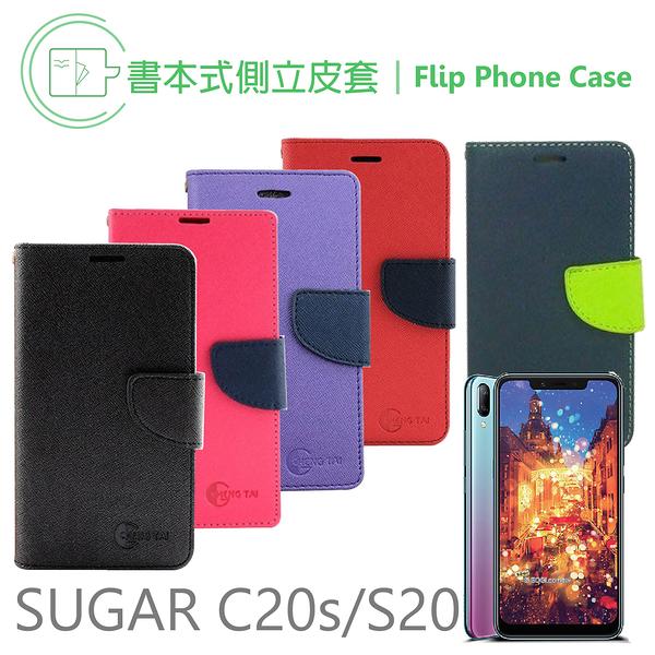 糖果SUGAR C20s / S20 經典款 側掀皮套 TPU軟殼 手機支架