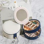 首飾盒 小號迷你項鍊戒指盒多功能耳墜飾品耳環整理收納盒TA1007『寶貝兒童裝』