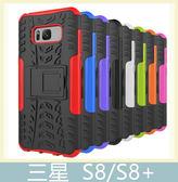 Samsung 三星 S8/S8+ 輪胎紋殼 保護殼 全包 防摔 支架 防滑 耐撞 手機殼 保護套 軟硬殼