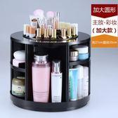 聖誕預熱  360度旋轉桌面化妝品收納盒加大號創意梳妝臺塑料護膚口紅置物架