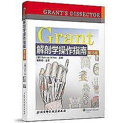 簡體書-十日到貨 R3Y【Grant解剖學操作指南(第15版)】 9787530481806 北京科學技術出版社 作者: