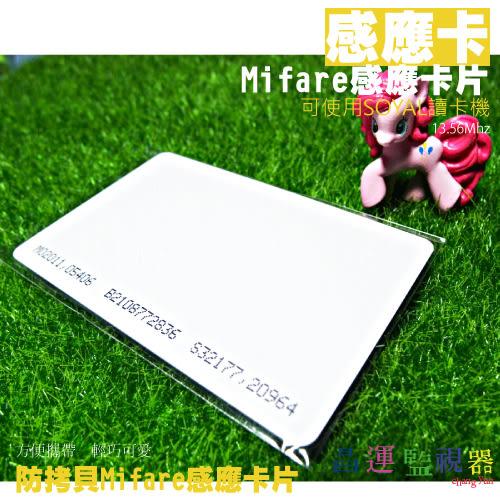高雄/台南/屏東門禁 (考勤/門禁)Mifare感應卡片 磁釦 感應卡 可適用於SOYAL