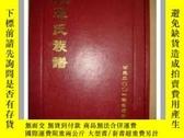 二手書博民逛書店罕見太和《龍口王氏族譜》(三槐堂)(河南扶溝、安徽太和)Y248