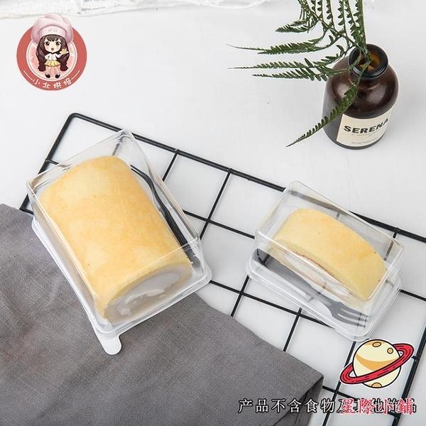 日式蛋糕卷包裝盒 透明瑞士虎皮卷高檔甜品糕點包裝盒子50套入 星際小舖
