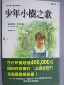 【書寶二手書T1/兒童文學_KJT】少年小樹之歌_姚宏昌, 佛瑞斯特