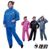 捷豹 新式型兩件式時尚風雨衣R-201-L-藍色