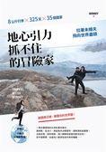 地心引力抓不住的冒險家:8公斤行李 × 325天 × 35個國家,拉著未婚夫飛向世界盡..