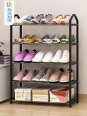 簡易多層鞋架家用經濟型宿舍門口防塵收納鞋櫃省空間組裝小鞋架子MBS『潮流世家』