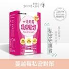 【享安心】 艾力康 蔓越莓私密對策 60粒/盒