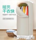 烘乾機TCL干衣機家用烘干機速干烘衣靜音省電熨燙風干機烘衣服哄干衣架LX聖誕交換禮物