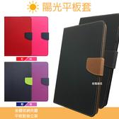 【經典款~平板側翻皮套】SAMSUNG Tab S6 Lite 10.4 吋 P610 P615 掀蓋皮套 書本套 保護套 可站立