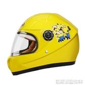 兒童頭盔男女電瓶電動機車小孩寶寶可愛冬季全盔防霧保暖安全帽 凱斯盾