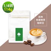 KOOS-風味綜合豆系列-經典焦糖榛果咖啡豆(114g/袋,共1袋)