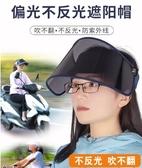 偏光防紫外線防曬帽騎車遮陽帽女開車電瓶車遮臉面罩男夏天太陽帽 提拉米蘇
